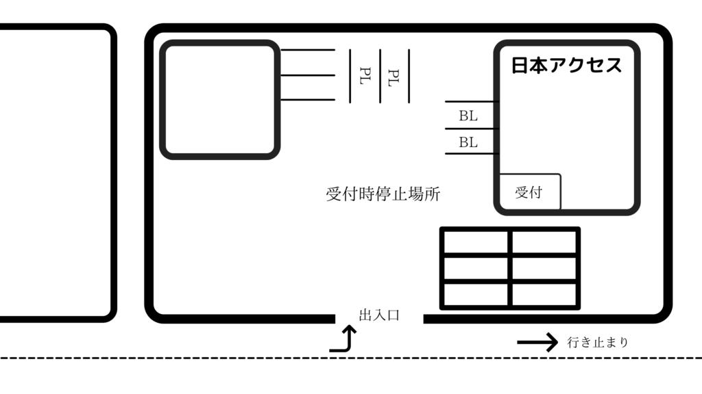 日本アクセス 千葉 見取り図