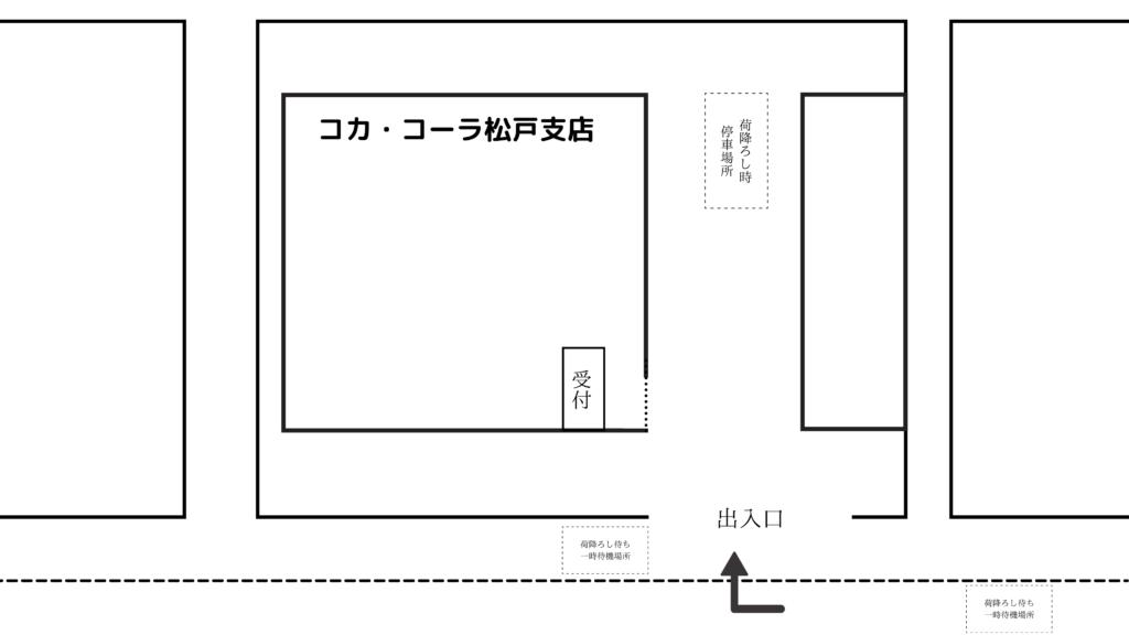 コカコーラ松戸支店 見取り図