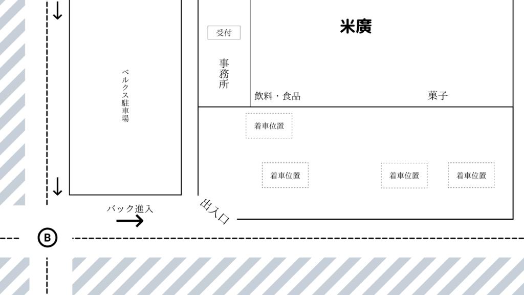 米廣 見取り図
